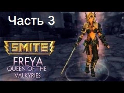 видео: smite(часть 3)- Фрея. Геймплей.