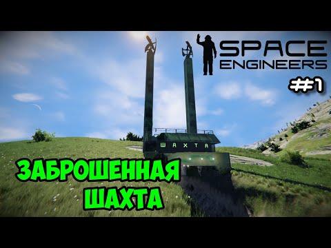 Прохождение Space Engineers ► Сценарий Solar System - #1 Заброшенная шахта