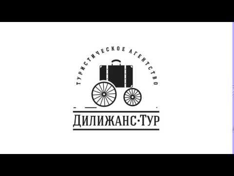 Дилижанс-Тур