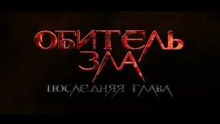 Обитель зла 2017 Последняя глава (Трейлер)