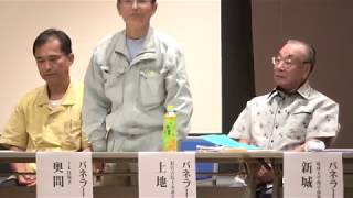 大丈夫!?宮古島の地下水 パネラー紹介 thumbnail