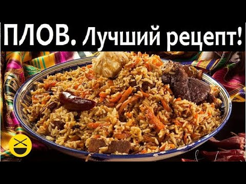 УЗБЕКСКИЙ ПЛОВ ПО-ФЕРГАНСКИ