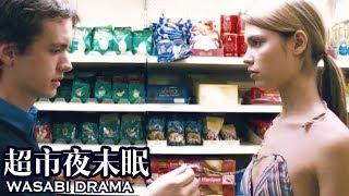 【哇薩比抓馬】宅男失戀後突然領悟時間暫停超能力,瞬間擁有全世界的漂亮小姐姐《超市夜未眠》奇幻愛情電影解說Wasabi Drama