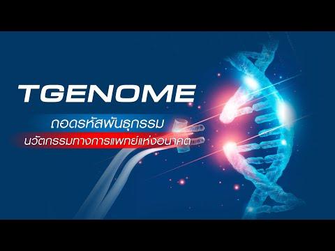 กองทุนเปิด ทิสโก้ Genomic Revolution (TGENOME)