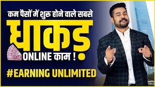 Most Profitable Work From Home | Best Business Idea 2021| Praveen Dilliwala