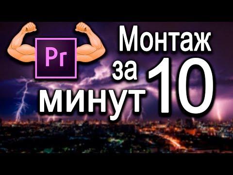 Монтаж в Premiere Pro CC за 10 минут.