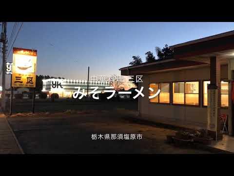中華料理 三区栃木県那須塩原市みそラーメン