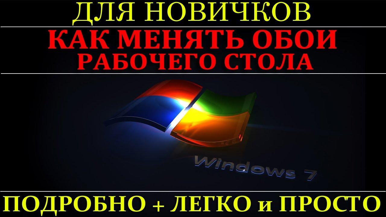Как менять обои рабочего стола в Windows - 2 способа - YouTube