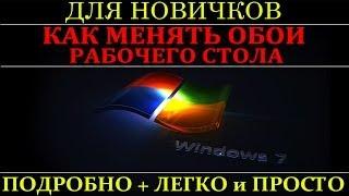 Как менять обои рабочего стола в Windows - 2 способа(В этом уроке для начинающих пользователей ПК, мы научимся двумя способами менять фоновый рисунок рабочего..., 2014-04-29T13:40:43.000Z)