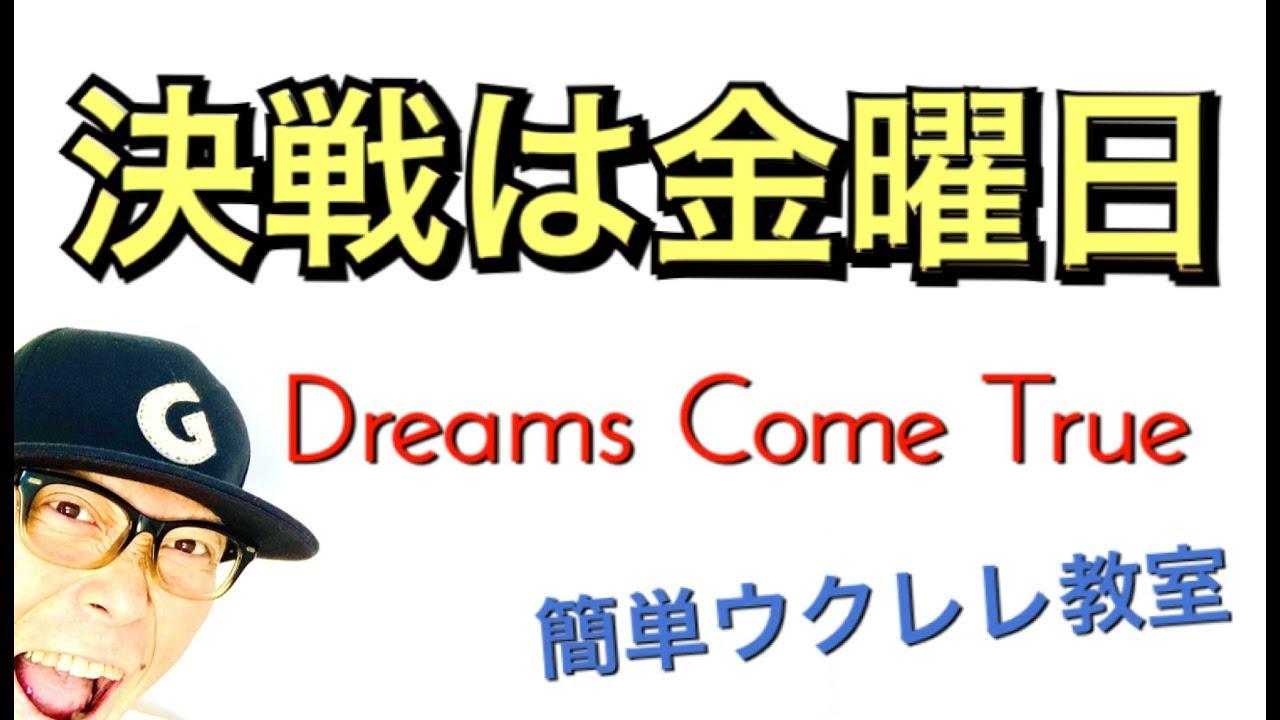 決戦は金曜日 / Dreams Come True・ドリカム【ウクレレ 超かんたん版 コード&レッスン付】GAZZLELE