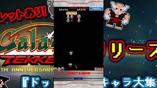 遊ぼう! Galaga : TEKKEN Edition on Android モバイル ゲーム Part 8