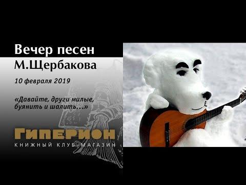 """Вечер песен М.Щербакова. """"Гиперион"""", 10.02.19"""