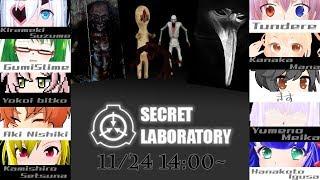 [LIVE] 【SCP: Secret Laboratory】収 容 違 反 コ ラ ボ【バーチャルYoutuber】