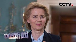 [中国新闻] 冯德莱恩宣布辞去德国防长职务   CCTV中文国际
