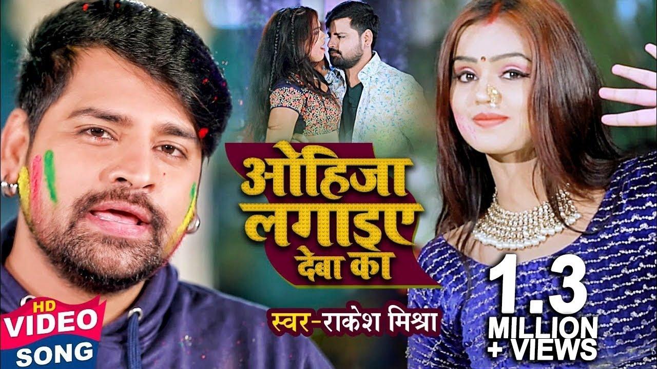 #Video - ओहिजा लगाइए देबा का - #Rakesh Mishra - #होली गीत - Bhojpuri Holi Song 2021