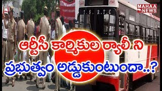 Day-14: TSRTC Union VS Telangana Government | RTC Strike | MAHAA NEWS