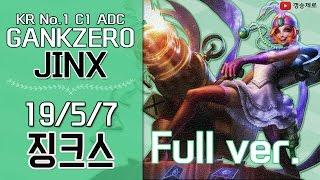 [갱승제로] 징크스 19/5/7 풀버전 / [GANKZERO] Jinx 19/5/7 Full ver.