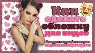 Урок #1 Как сделать обложку для видео | Помощь видеоблоггерам(Группа в вконтакте http://vk.com/dlyabloggera., 2015-07-30T21:29:43.000Z)