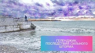 Шторм и яхта на берегу//ГЕЛЕНДЖИК//СТИХИЯ//декабрь 2018//МОРСКИЕ БУДНИ Anlelus
