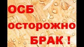 ОСБ / ОСТОРОЖНО БРАК