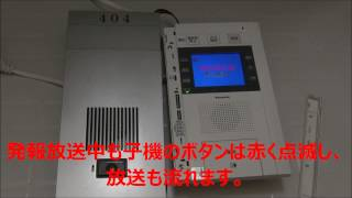 音量注意 インターホンの火災報知器テスト