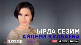 Айпери Кулбаева - Ырда сезим / Жаны 2018