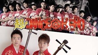 【超DANCE@HERO】10月12日決勝!! 新たなヒーローが誕生!! シードチー...