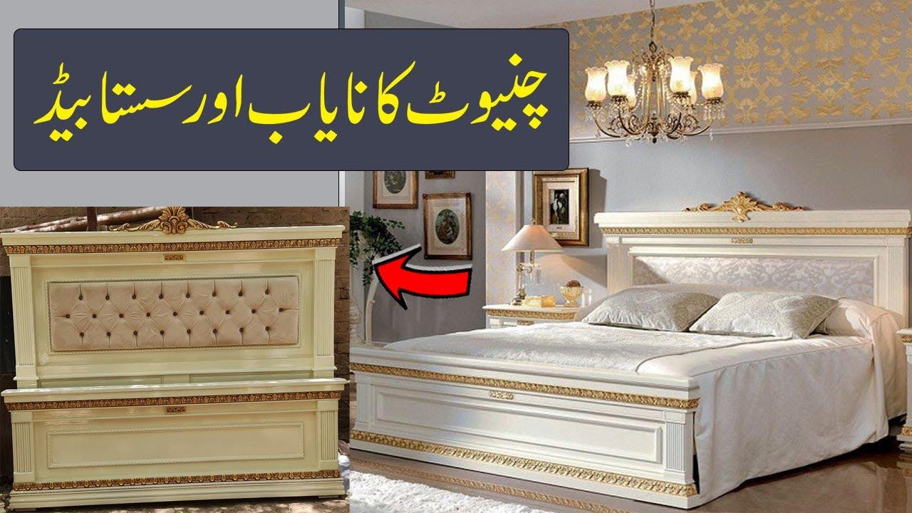 New Modern Chiniot Furniture Design 2021 / Chinioti Furniture With Price