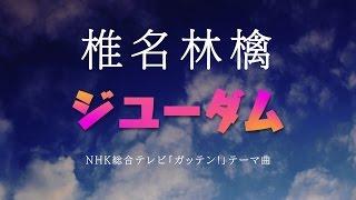 椎名林檎/ジユーダム NHK総合テレビ「ガッテン!」テーマ曲 ▽椎名林檎 ...