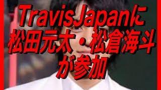 """いろいろあった""""Travis Japanに人気Jr.が仲間入り!? 「正式加入」「ゲス..."""