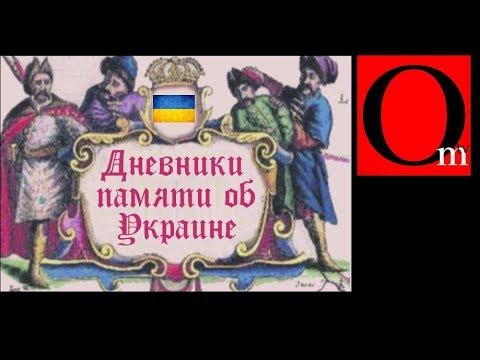Украина, о которой