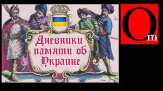 Украина, о которой умалчивают российские СМИ