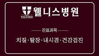 191_부산치질수술잘하는병원_부산치질병원_치질증상_웰니…