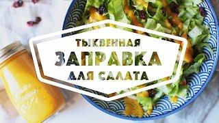 Тыквенный соус | Заправка для салата | Веганский рецепт