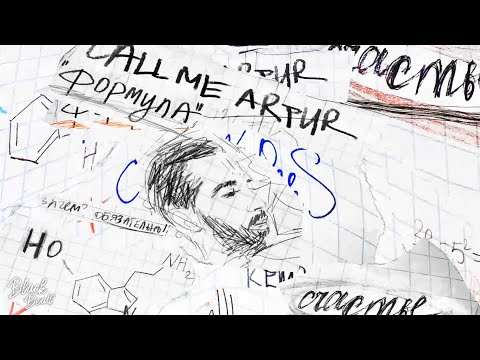 Call Me Artur - Формула (2020)