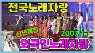 신년특집 외국인 노래자랑 [전국송해자랑] KBS 2007 01 01 방송