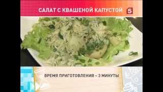 Салат с квашеной капустой. Быстро и вкусно! Утро на 5