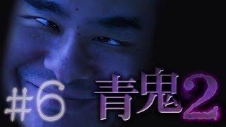 瀬戸弘司の青鬼2 その6