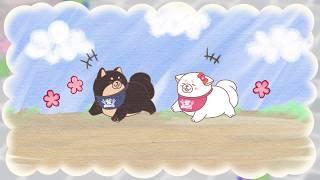 柴犬キャラクター「忠犬もちしば」のPRアニメーションです! 第4弾「うめのかみかざり」 お散歩中にうめのお気に入りの髪飾りが風で飛ばされち...
