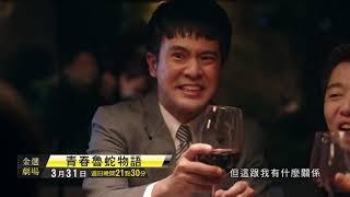 【搶先看】全新華視金選劇場