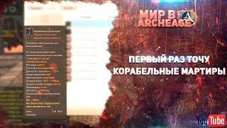 ArcheAge - Первый раз точу Корабельные Мортиры