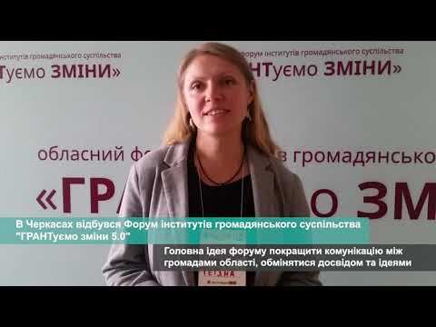 Телеканал АНТЕНА: В Черкасах відбувся Форум інститутів громадянського суспільства