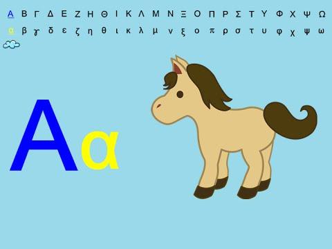 Τα γράμματα της αλφαβήτας - The letters of the Greek alphabet