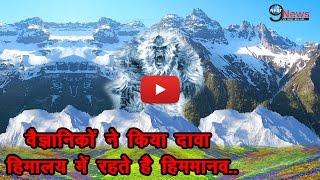 हिमालय में रहते है आदभुत मानव, जानकर आप हो जाएंगे हैरान | REVEALED: Himalaya Inhabitant Secret