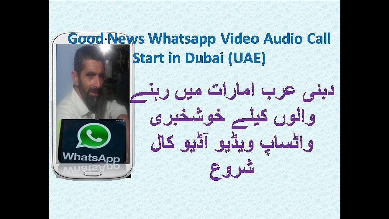Good News Whatsapp Video Audio Call Start in Dubai Arab Emirate UAE