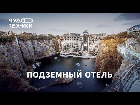 Смотрим первый подземный отель