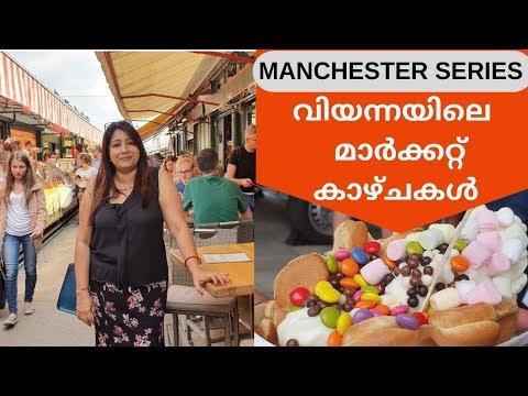 Manchester Trip Series 3: Vienna Naschmarkt || വിയന്നയിലെ മാർക്കറ്റിലുടെ  || Lekshmi Nair