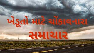 ખેડૂતો માટે ચોંકાવનારા સમાચાર | વાદળાં એ પાણી ખેચ્યું !!