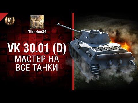 Мастер на все танки №133 - VK 30.01 (D) - от Tiberian39 [World Of Tanks]