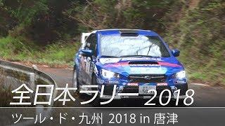 全日本ラリー「ツール・ド・九州 2018」ダイジェスト / SUBARU WRX STI